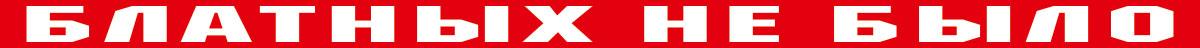 Наклейка под номер Оранжевый слоник Блатных не было500NN002RНаклейка на рамку номерного автомобильного знака Оранжевый слоник предназначена для замены стандартных, в основном рекламирующих автосалоны, надписей. Подчеркивает настроение и индивидуальность владельца автомобиля.