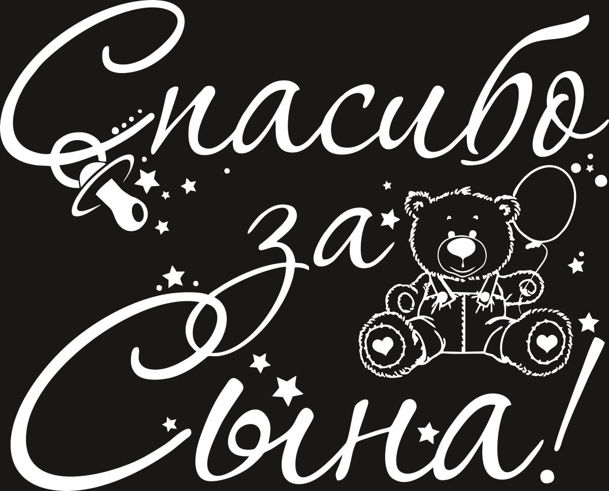 Наклейка автомобильная Оранжевый слоник Родился сын, виниловая, цвет: белый. 500RR006W500RR006WНаклейки на авто изготавливаются из долговечного винила, который выполняет не только декоративную функцию, но и защищает кузов от небольших механических повреждений, либо скрывает уже существующие. Материал: Виниловая пленка