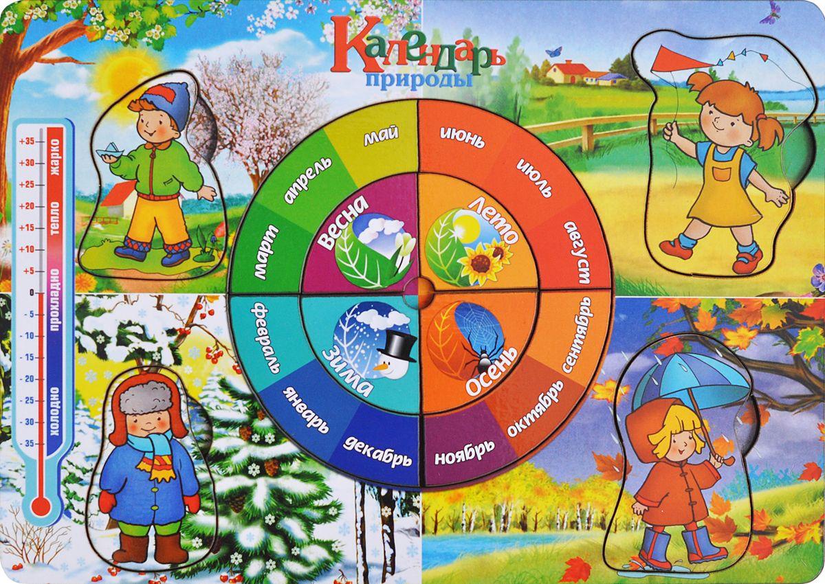 Фабрика Мастер игрушек Пазл для малышей Календарь природыIG0003Эта игра предназначена для занятий дома и в детском саду. Игра способствует развитию зрительного восприятия, внимания, мышления, речи, формирует мелкую моторику, целенаправленность. Рамка Календарь природы разделена на 4 части, каждая из которых представляет один из природных сезонов. В ее центре располагаются 2 круга с наименованиями времен года и месяцев, входящих в них, которые вместе с картинками детей свободно извлекаются, превращаясь в оригинальные вкладыши, а у левого края можно наблюдать сопутствующие изменения температуры.