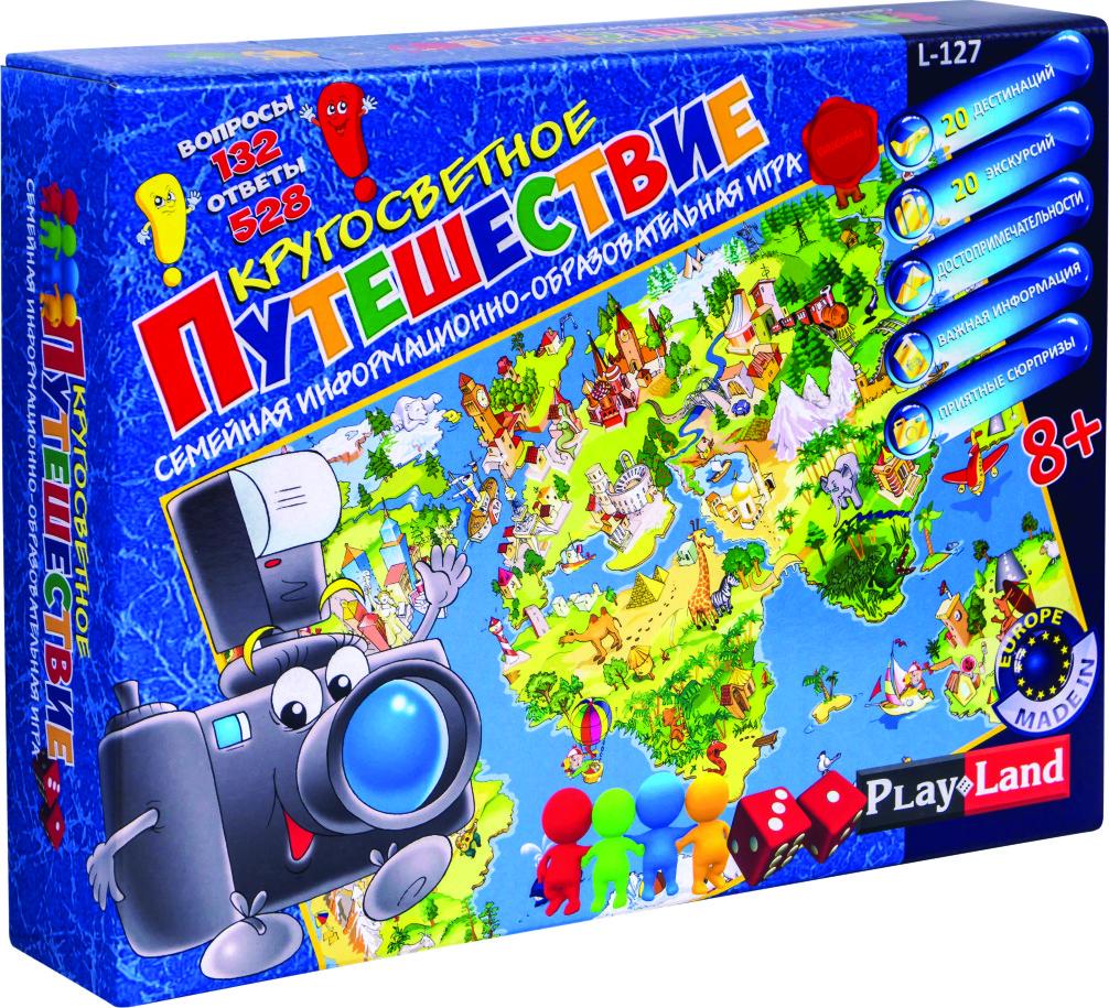 Play Land Обучающая игра Кругосветное путешествиеL-127Это информационно-образовательная детская игра. В ней могут принять участие от двух до четырех игроков. Игра предназначена для детей от 8 до 12 лет. Целью является правильный ответ на максимальное количество вопросов .В стремлении к победе игрок отправляется в виртуальное кругосветное путешествие, получая при этом интересную информацию и знания о странах. Игрок встретит на своем пути различные трудности и сюрпризы, но, при правильной стратегии, обязательно сможет их преодолеть и выиграть. В комплект игры входят :поле, карты, жетоны, игровой кубик, комплект банкнот, игровые фигуры, указание к игре и книжка с вопросами.