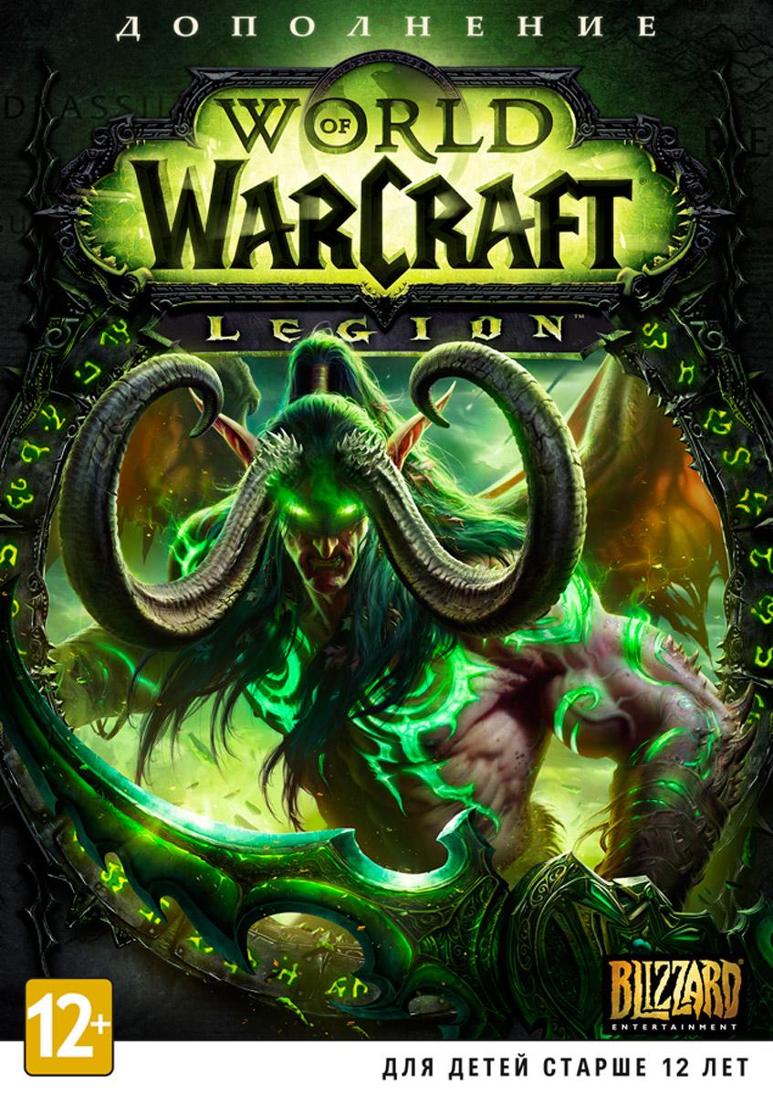 World of Warcraft: LegionВ новом дополнении World of Warcraft: Legion игроки узнают о том, что произойдет после событий, описанных в Warlords of Draenor. Огонь Скверны разгорится с новой силой: чернокнижник Гулдан, предавший орков и присягнувший Пылающему Легиону, открыл врата для вторжения демонов в Азерот. С угрозой такой силы не сталкивались прежде ни Альянс, ни Орда. Чтобы спасти свой мир от уничтожения, героям предстоит раскрыть тайны легендарных Расколотых островов, раздобыть удивительное артефактное оружие и заключить тайный договор с охотниками на демонов иллидари - мстительными последователями Иллидана Ярости Бури. World of Warcraft: Legion превратит героев Азерота в грозную силу возмездия, обращенную против демонов. Особенности игры: Новый класс: охотник на демонов. Высвободите внутреннего демона, играя за совершенно новый героический класс ближнего боя, обладающий невероятной мобильностью и способностью перевоплощаться в демоническую форму. Новая...