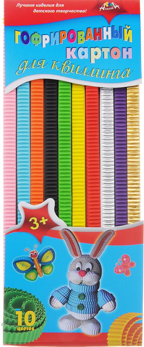Апплика Гофрированный картон для квиллинга ЗайчикС1913-05Цветной гофрированный картон для квиллинга Апплика Зайчик позволит вашему ребенку создавать всевозможные аппликации и поделки. Набор состоит из полосок гофрированного картона 10 цветов: желтого, оранжевого, салатового, красного, розового, черного, фиолетового, золотого, серебряного и голубого. В упаковке 6 полосок каждого цвета. Создание поделок из цветного гофрированного картона поможет ребенку в развитии творческих способностей, увлечет и подарит ему праздник и хорошее настроение.