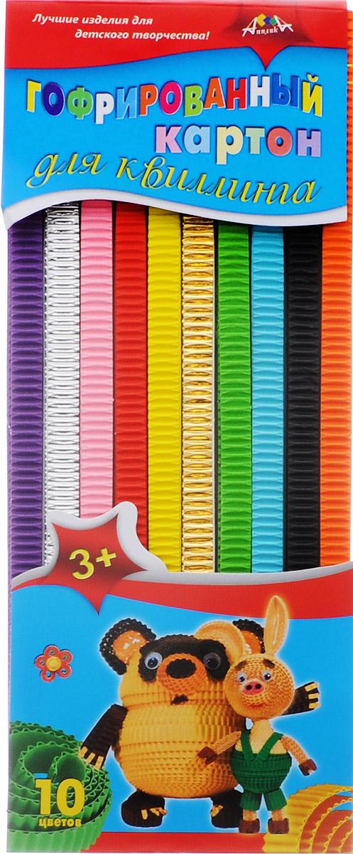 Апплика Гофрированный картон для квиллинга Веселые друзьяС1913-04Цветной гофрированный картон для квиллинга Апплика Краб позволит вашему ребенку создавать всевозможные аппликации и поделки. Набор состоит из полосок гофрированного картона 10 цветов: желтого, оранжевого, салатового, красного, розового, черного, фиолетового, золотого, серебряного и голубого. В упаковке по 6 полосок каждого цвета. Создание поделок из цветного гофрированного картона поможет ребенку в развитии творческих способностей, увлечет и подарит ему праздник и хорошее настроение.