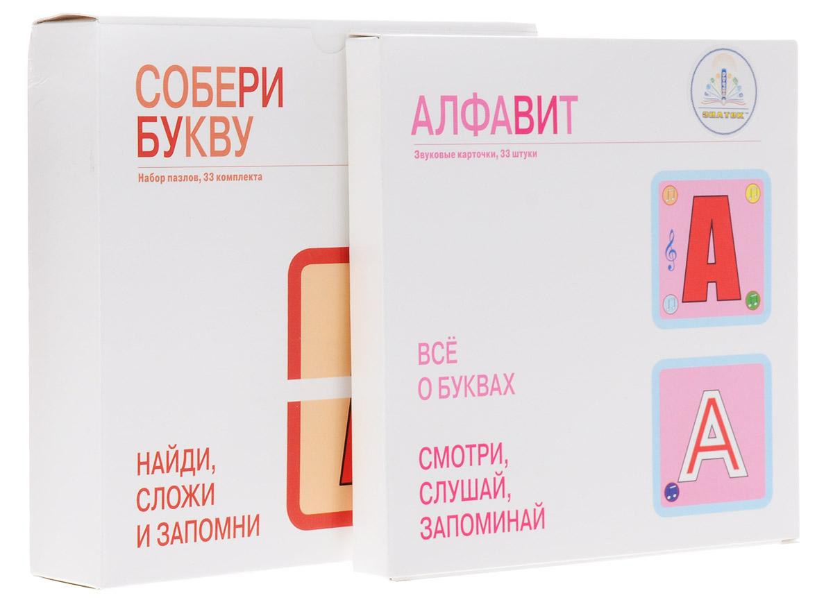 Знаток Обучающие карточки Алфавит и Собери букву40093Обучающие карточки Знаток Алфавит и Собери букву - это комплект из 2 наборов звуковых карточек. В наборы входят карточки с изображением букв русского алфавита. Набор Алфавит включает в себя 33 двусторонние карточки со звуковой информацией. По углам карточки нанесены звуковые сноски, в которых кроются задания и упражнения. В центре карточки изображена заглавная буква. В изображении буквы заложена информация о её названии. Нотный ключ представляет собой музыкальное вступление начала урока. Звучит музыкальный мотив и название буквы. Оранжевая нота, расположенная в верхнем левом углу, даёт пояснение о типе звука, который обозначается буквой. Гласный или согласный звук означает изображённая буква. Верхней правой нотой, нарисованной в мягко-жёлтом кружке, активируется запись в ручке, которая проговаривает слова, начинающиеся на изучаемую букву. Может быть перечислено от 8 до 25 слов на букву для каждой карточки. В правом нижнем углу карточек, где изображена нотка...