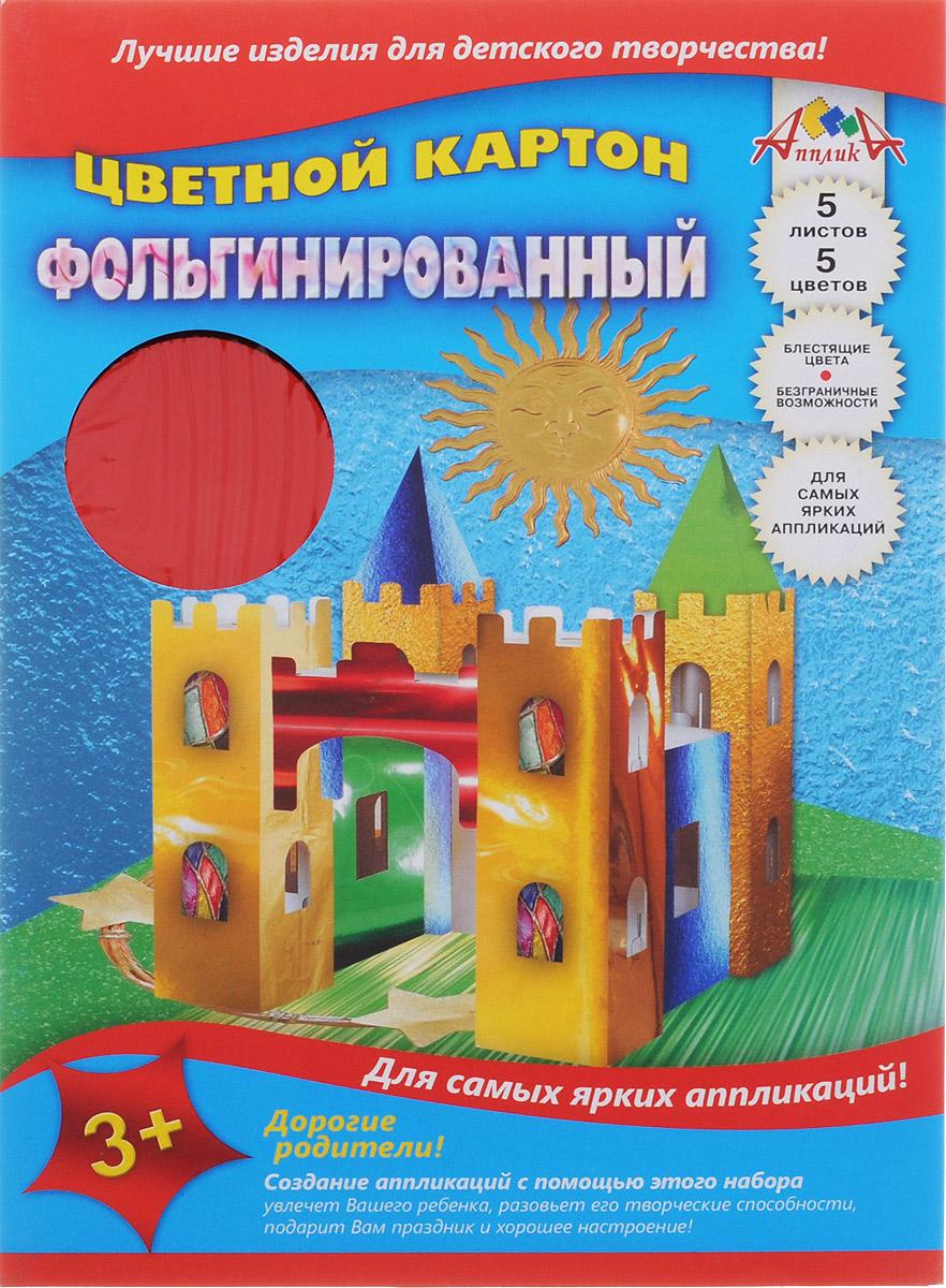 Апплика Цветной картон фольгинированный Замок 5 листовС0238-08Цветной фольгинированный картон Апплика Замок формата А4 идеально подходит для детского творчества: создания аппликаций, оригами и многого другого. В упаковке 5 листов фольгинированного картона 5 разных цветов. Детские аппликации из цветного картона - отличное занятие для развития творческих способностей и познавательной деятельности малыша, а также хороший способ самовыражения ребенка. Рекомендуемый возраст: от 3 лет.