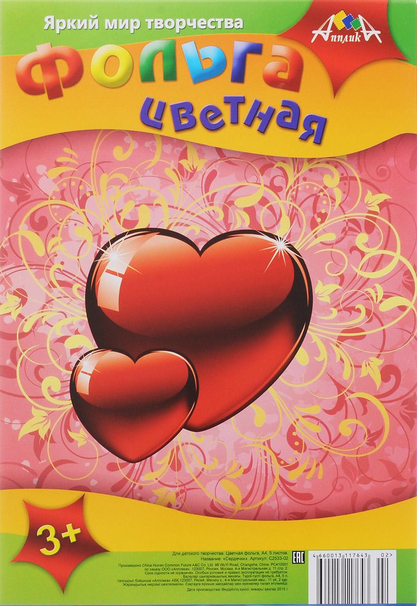 Апплика Цветная фольга Сердечки 5 листовС2533-02Цветная фольга Апплика Сердечки формата А4 идеально подходит для детского творчества: создания аппликаций, оригами и многого другого. В упаковке 5 листов фольги разных цветов. Фольга упакована в папку с окошком, выполненную из мелованного картона. Детские аппликации из тонкой цветной фольги - отличное занятие для развития творческих способностей и познавательной деятельности малыша, а также хороший способ самовыражения ребенка. Рекомендуемый возраст: от 3 лет.
