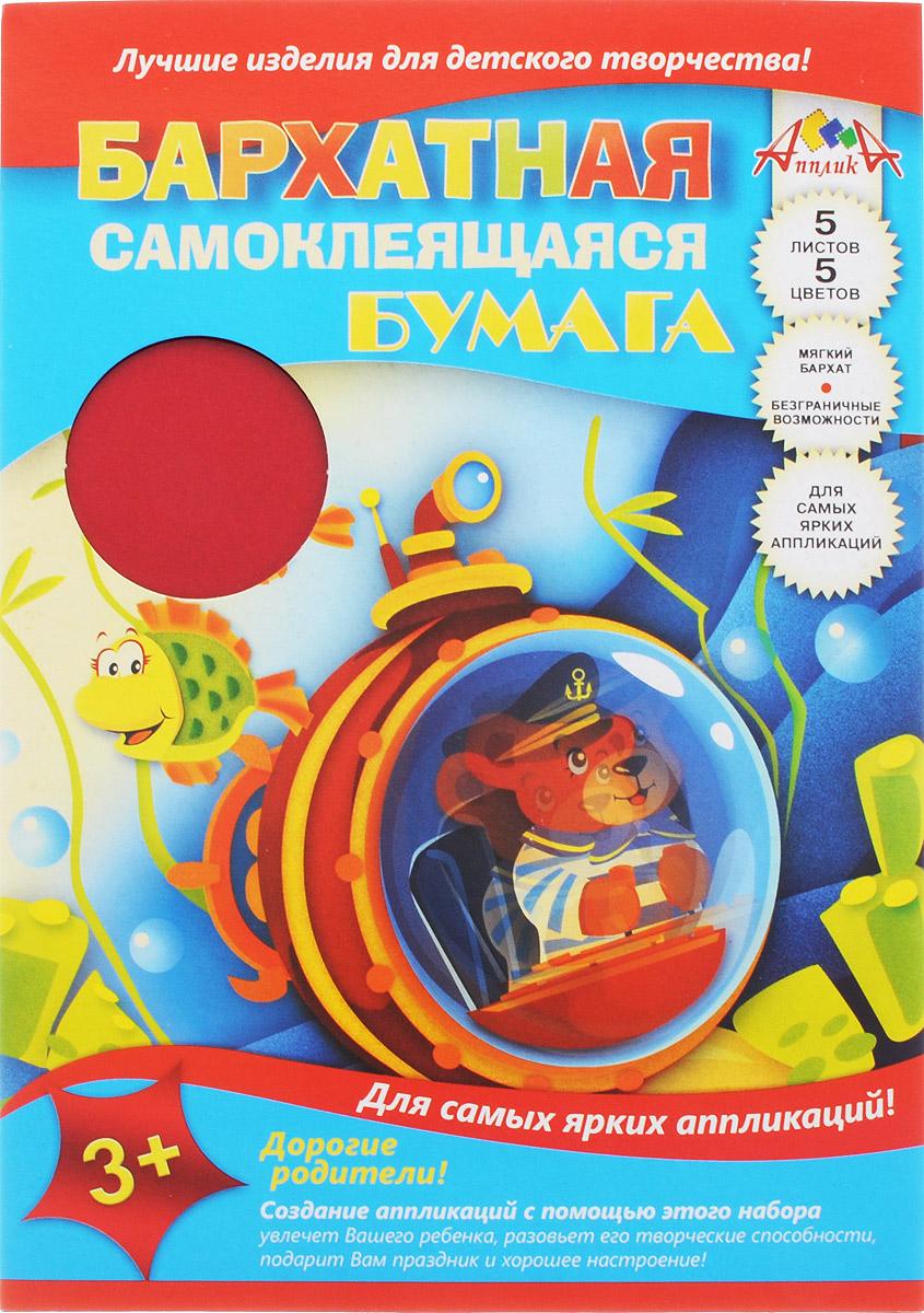 Апплика Цветная бумага бархатная самоклеящаяся Мишка подводник 5 листовС0349-04Цветная бархатная самоклеящаяся бумага Апплика Мишка подводник формата А4 идеально подходит для детского творчества: создания аппликаций, оригами и многого другого. В упаковке 5 листов бархатной самоклеящейся бумаги 5 цветов. Детские аппликации из цветной бумаги - отличное занятие для развития творческих способностей и познавательной деятельности малыша, а также хороший способ самовыражения ребенка. Рекомендуемый возраст: от 3 лет.