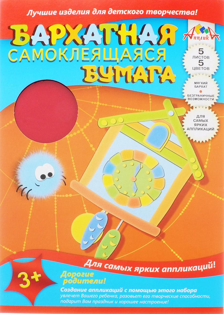 Апплика Цветная бумага бархатная самоклеящаяся Паучок и часы 5 листовС0349-01Цветная бархатная самоклеящаяся бумага Апплика Паучок и часы формата А4 идеально подходит для детского творчества: создания аппликаций, оригами и многого другого. В упаковке 5 листов бархатной самоклеящейся бумаги 5 цветов. Детские аппликации из цветной бумаги - отличное занятие для развития творческих способностей и познавательной деятельности малыша, а также хороший способ самовыражения ребенка. Рекомендуемый возраст: от 3 лет.