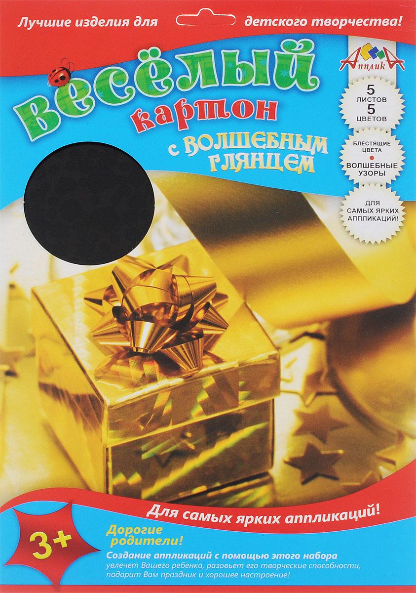 Апплика Цветной картон с глянцевым узором Дивный подарок 5 листов С1440-02