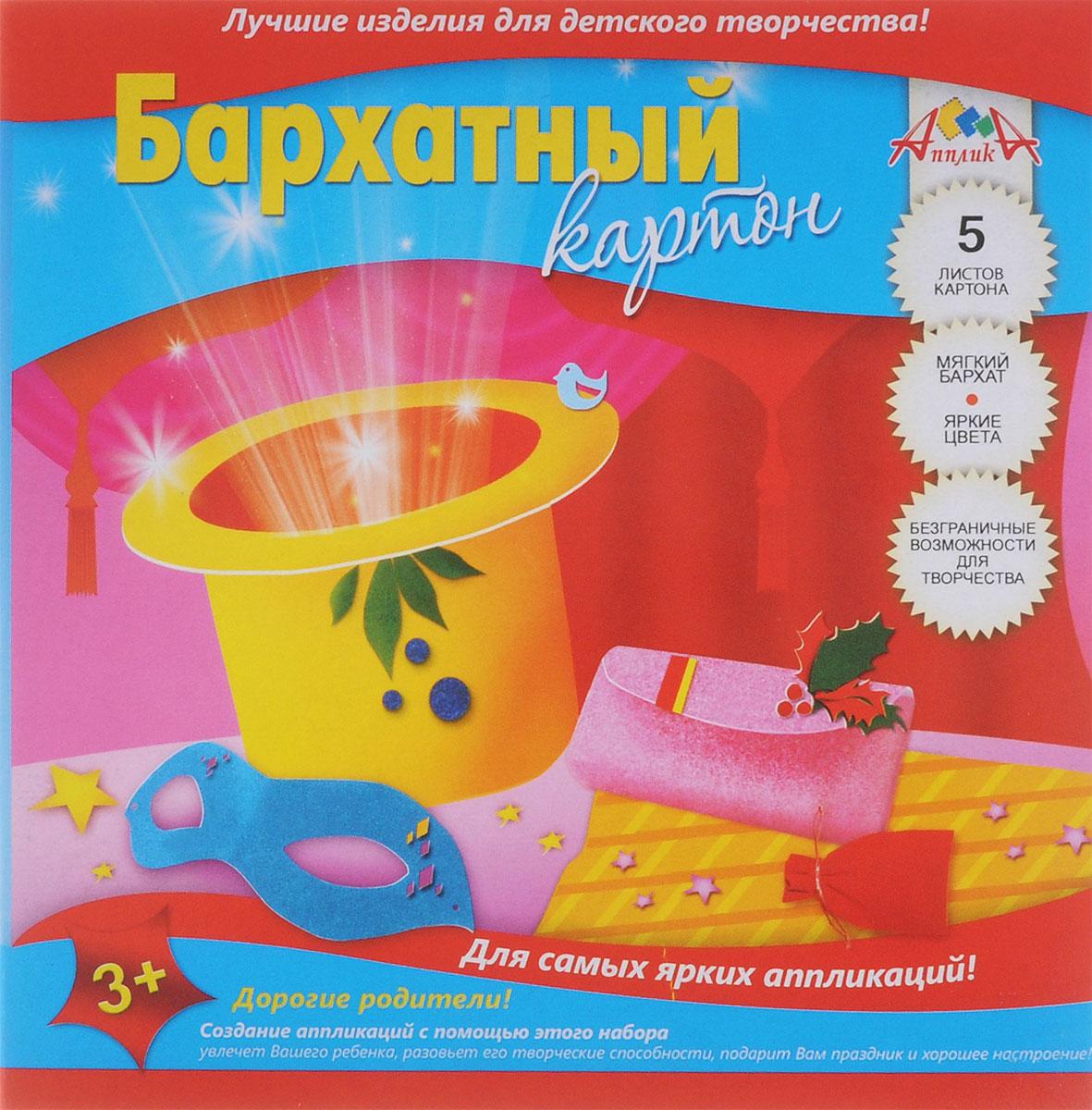Апплика Цветной картон бархатный Маска 5 листов