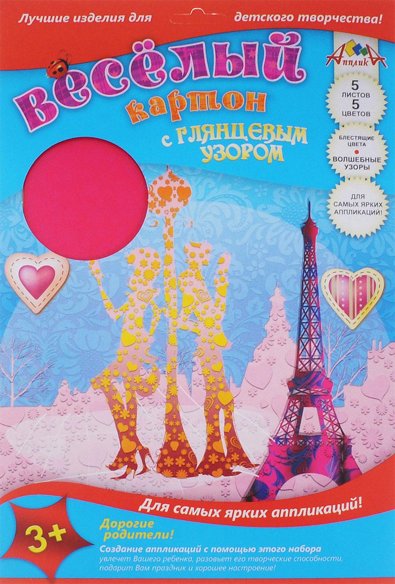 Апплика Цветной картон с глянцевым узором Счастливые сердечки 5 листовС1439-01Цветной картон с глянцевым узором Апплика Счастливые сердечки формата А4 идеально подходит для детского творчества: создания аппликаций, оригами и многого другого. В упаковке 5 листов картона с глянцевым узором 5 разных цветов. Бумага упакована в папку с окошком, выполненную из мелованного картона. Детские аппликации из цветного картона - отличное занятие для развития творческих способностей и познавательной деятельности малыша, а также хороший способ самовыражения ребенка. Рекомендуемый возраст: от 3 лет.