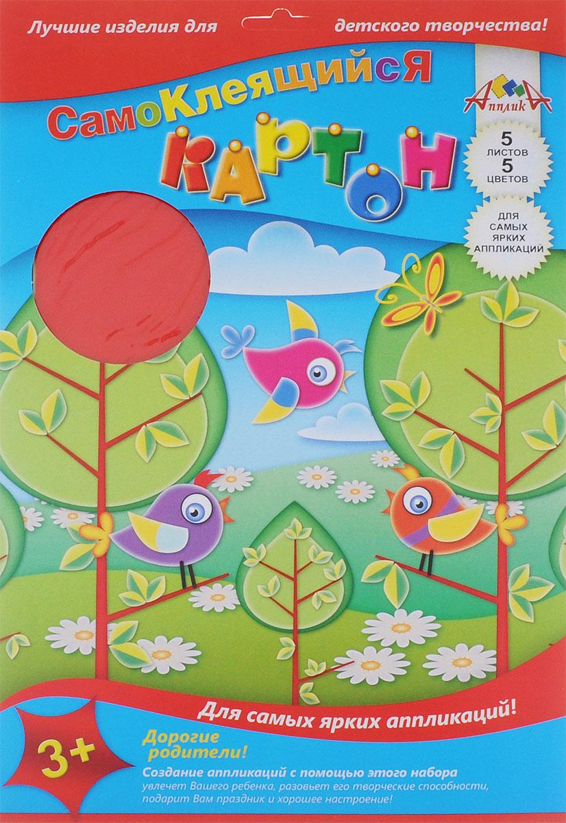 Апплика Цветной картон самоклеящийся Птички в лесу 5 листовС1873-01Цветной самоклеящийся картон Апплика Птички в лесу формата А4 идеально подходит для детского творчества: создания аппликаций, оригами и многого другого. В упаковке 5 листов самоклеящегося картона 5 разных цветов. Картон упакован в папку-конверт с окошком. Детские аппликации из цветного картона - отличное занятие для развития творческих способностей и познавательной деятельности малыша, а также хороший способ самовыражения ребенка. Рекомендуемый возраст: от 3 лет.