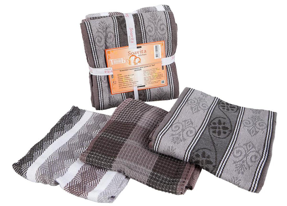 Набор кухонных полотенец Soavita Design, цвет: серый, белый, 48 х 68 см, 3 шт65789Набор Soavita Design состоит из трех полотенец, выполненных из 100% хлопка. Изделия предназначены для использования на кухне и в столовой. Набор полотенец Soavita Design - отличное приобретение для каждой хозяйки. Комплектация: 3 шт.