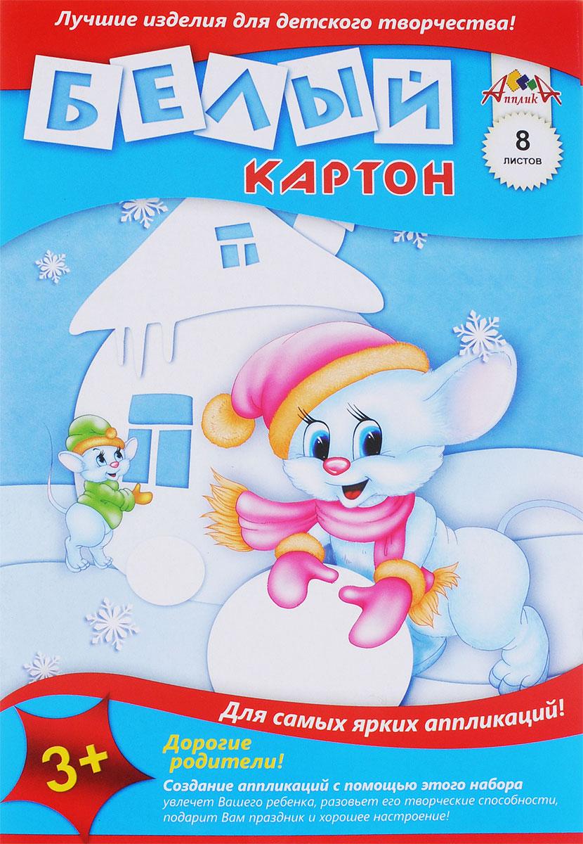 Апплика Белый картон Мышата и снеговик 8 листов С0145-01
