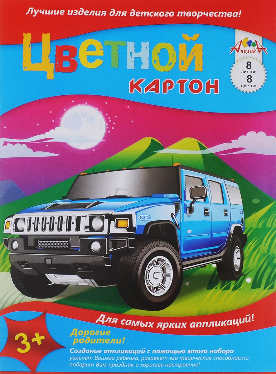 Апплика Цветной картон Автомобиль Hummer 8 листовС0164-03Цветной картон Апплика Автомобиль Hummer формата А3 идеально подходит для детского творчества: создания аппликаций, оригами и многого другого. В упаковке 8 листов картона 8 разных цветов. Картон упакован в плотную папку-конверт. Детские аппликации и поделки из цветного картона - отличное занятие для развития творческих способностей и познавательной деятельности малыша, а также хороший способ самовыражения ребенка. Рекомендуемый возраст: от 3 лет.