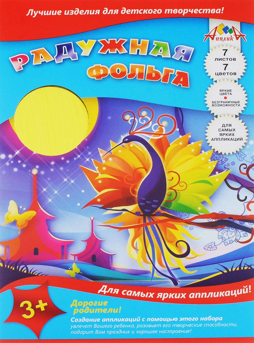 Апплика Цветная фольга Павлин 7 листовС0171-11Цветная фольга Апплика Павлин формата А4 идеально подходит для детского творчества: создания аппликаций, оригами и многого другого. В упаковке 7 листов фольги 7 разных цветов. Бумага упакована в папку-конверт с окошком, выполненную из мелованного картона. Детские аппликации из тонкой цветной фольги - отличное занятие для развития творческих способностей и познавательной деятельности малыша, а также хороший способ самовыражения ребенка. Рекомендуемый возраст: от 3 лет.