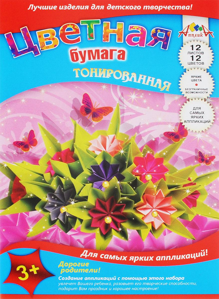 Апплика Цветная бумага тонированная Цветочное оригами 12 листовС0305-03Тонированная цветная бумага Апплика Цветочное оригами формата А4 идеально подходит для детского творчества: создания аппликаций, оригами и многого другого. В упаковке 12 листов двусторонней тонированной бумаги 12 разных цветов. Детские аппликации из тонкой цветной бумаги - отличное занятие для развития творческих способностей и познавательной деятельности малыша, а также хороший способ самовыражения ребенка. Рекомендуемый возраст: от 3 лет.
