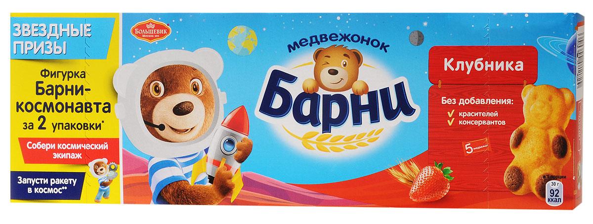 """Пирожное для детей """"Медвежонок Барни"""" с клубничной начинкой не содержит искусственных красителей и ароматизаторов и предназначено для питания детей дошкольного и школьного возраста. Внутри упаковки вы найдете 5 индивидуальных упаковок с пирожными."""