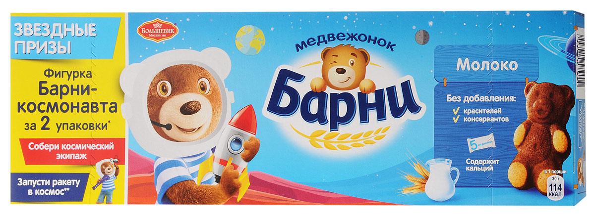 """Пирожное для детей """"Медвежонок Барни"""" с молочной начинкой не содержит искусственных красителей и ароматизаторов и предназначено для питания детей дошкольного и школьного возраста. Внутри упаковки вы найдете 5 индивидуальных упаковок с пирожными."""