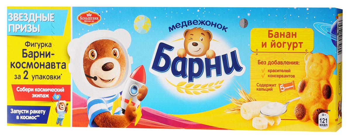"""Пирожное для детей """"Медвежонок Барни"""" с бананово-йогуртовой начинкой не содержит искусственных красителей и ароматизаторов и предназначено для питания детей дошкольного и школьного возраста. Внутри упаковки вы найдете 5 индивидуальных упаковок с пирожными."""