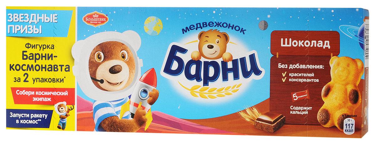 """Пирожное для детей """"Медвежонок Барни"""" с шоколадной начинкой не содержит искусственных красителей и ароматизаторов и предназначено для питания детей дошкольного и школьного возраста. Внутри упаковки вы найдете 5 индивидуальных упаковок с пирожными."""