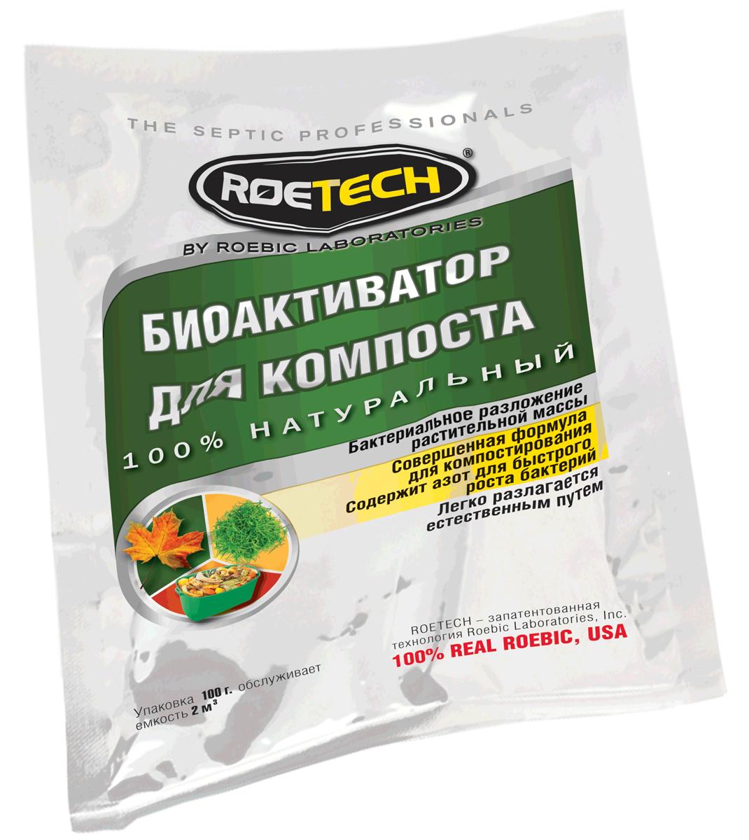 БиоАктиватор для компоста Roetech, 100 гCAСовершенная бактериальная формула для ускорения естественных процессах в компостных ямах. Перерабатывает зеленую и сухую траву, листья, овощные остатки и очистки. Пакет 100 гр. Состав: смесь бактерий и ферментов бактериального происхождения, порошок.
