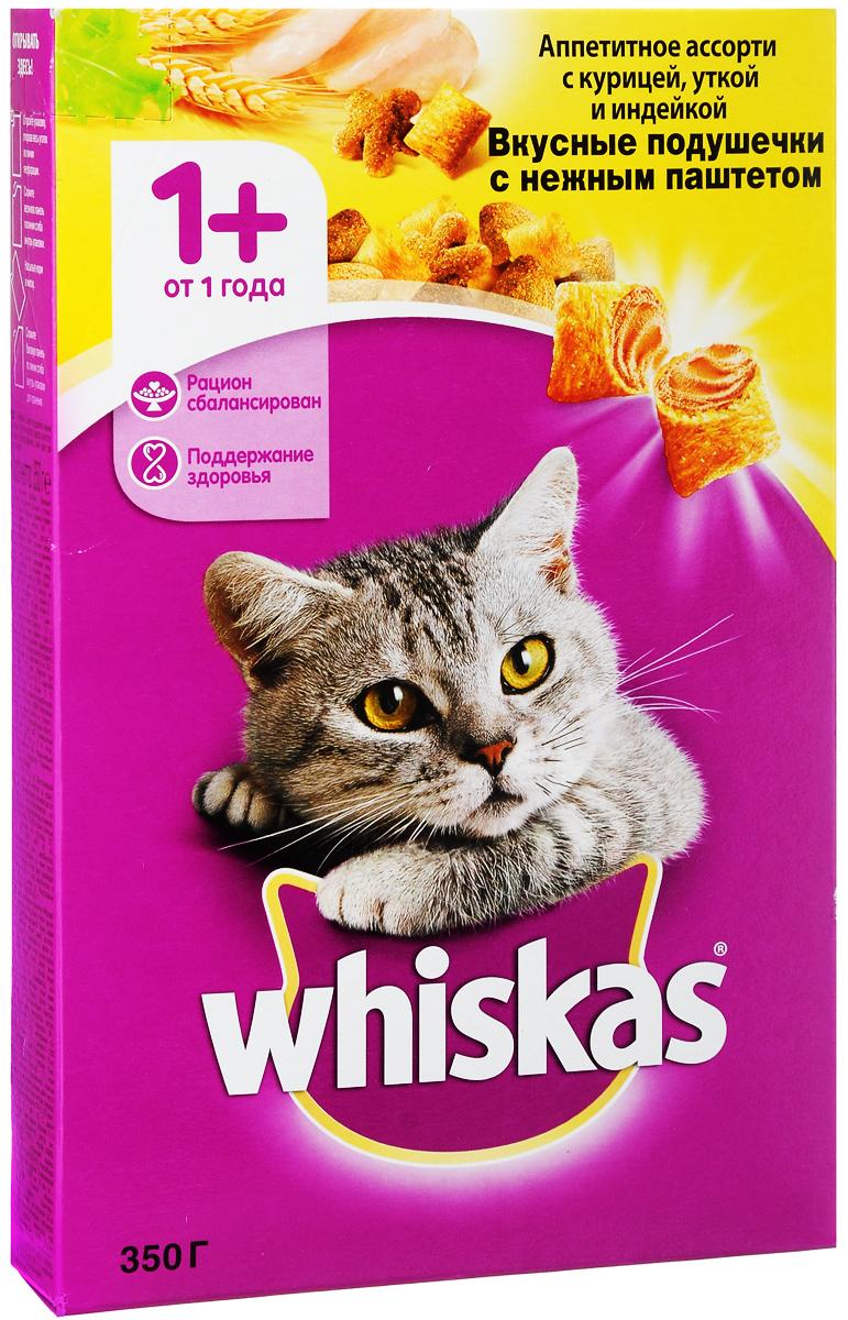 Корм сухой Whiskas Вкусные подушечки для кошек, с нежным паштетом, с курицей, уткой и индейкой, 350 г53328Вискас сухой корм для кошек. Сухой корм Whiskas Вкусные подушечки предназначен для взрослых кошек. Он содержит специально разработанную комбинацию витаминов и антиоксидантов, поддерживающих иммунитет вашего любимца. Новый комплекс создан с учетом специфических особенностей физиологии кошек. Ежедневное употребление корма надолго сохранит жизненные силы, молодость и красоту вашего питомца, обеспечивая семь показателей здоровья. Особенности сухого корма Whiskas Вкусные подушечки: Хорошее пищеварение за счет наличия в составе корма пищевых волокон и легкоусвояемых углеводов. Высококачественные белки обеспечивают энергию и силу. Витамины и минералы для правильного обмена веществ. Жирные кислоты (омега-6) делают шерсть красивой и здоровой. Крепкие кости и зубы благодаря кальцию, фосфору и витамину D3. Таурин обеспечивает здоровое сердце и отличное зрение. Баланс минералов поддерживает здоровье мочевыводящей системы. Не...