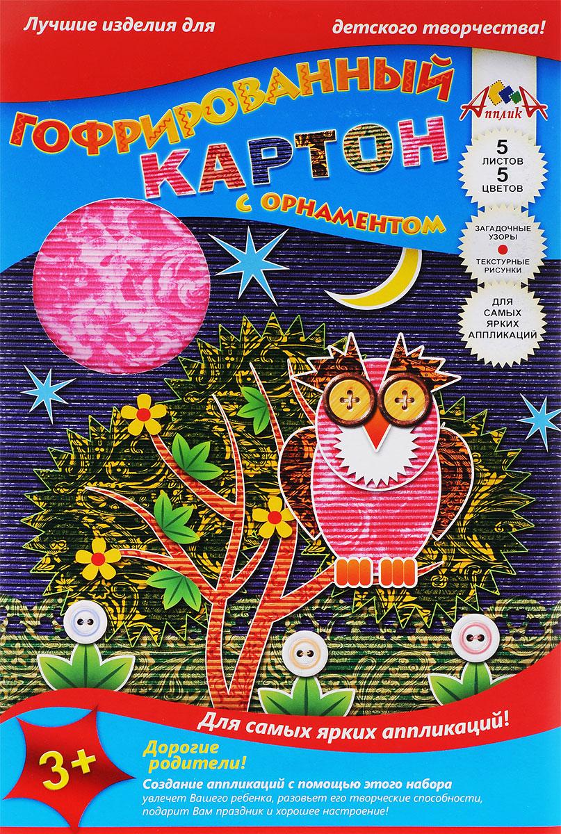 Апплика Цветной картон гофрированный с орнаментом Сова 5 листов С1790-02
