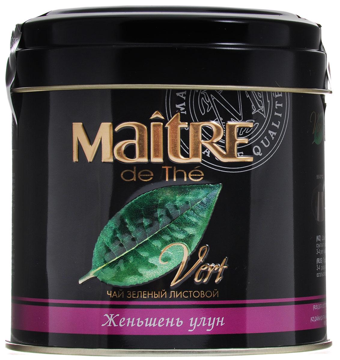 Maitre de The Женьшень улун зеленый листовой чай, 150 г (жестяная банка)бар070рЧай Женьшень Улун имеет насыщенный вкус и ярко выраженный аромат женьшеня. Чайный лист собирают в высокогорной Китайской провинции Фуцзянь и обрабатывают вручную по старинным технологиям. Традиционно в лучшие улунские чаи добавляют натуральный измельчённый корень женьшеня. Существует легенда о 130-летнем монахе, который в эпоху династии Тан (VII-IX вв.) прибыл ко двору императора. Удивившись бодрости старца, правитель Поднебесной спросил его: Что за чудодейственное лекарство позволяет тебе так долго наслаждаться жизнью? Монах, смеясь, ответил: Я из бедной семьи и никогда не пил лекарств. Просто я очень люблю чай. Чай с женьшенем дает ощутимый прилив сил и жизненной энергии.