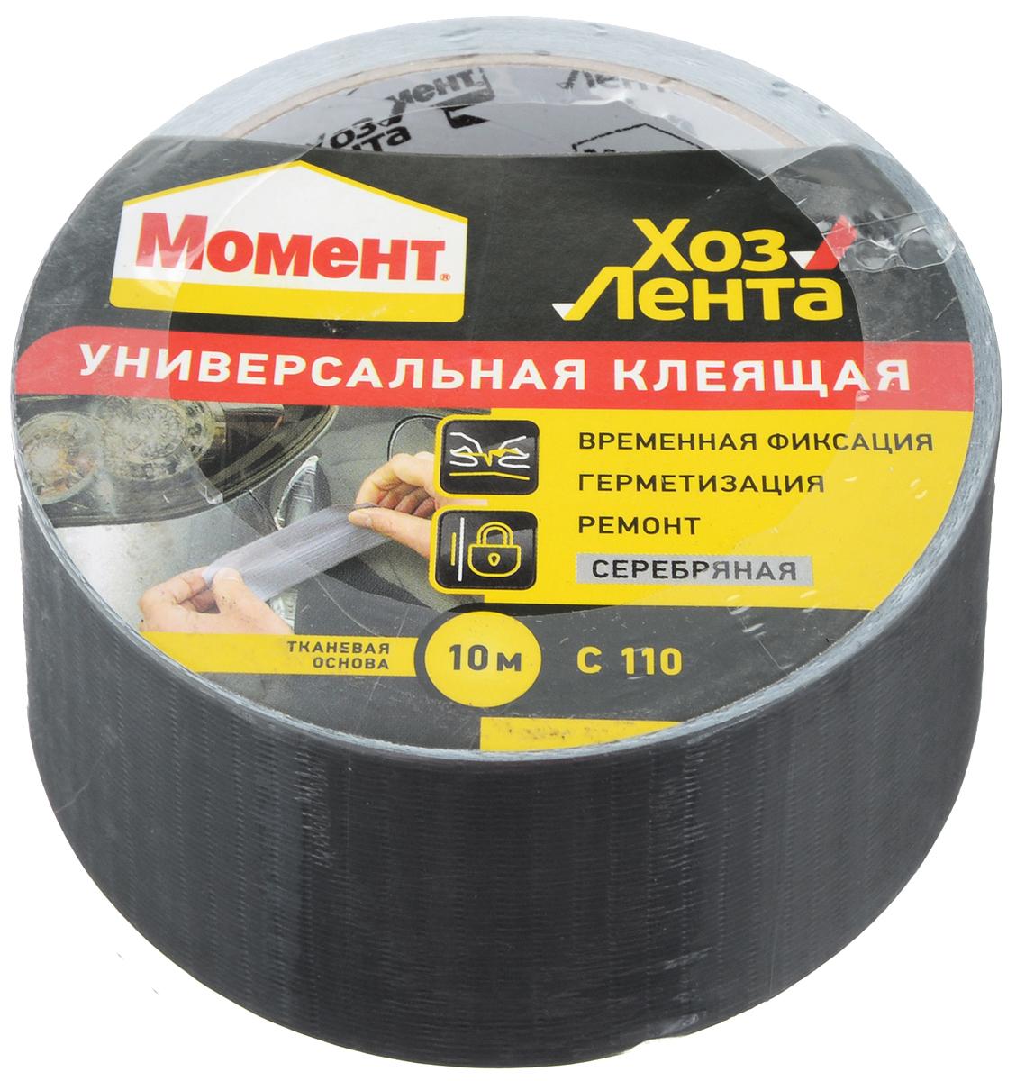 Лента клеящая Момент ХозЛента, универсальная, 10 м1161082Самоклеящаяся лента Момент ХозЛента с адгезивной системой на тканевой основе. Применяется для соединений, требующих склеивания, герметизации, изоляции, а также для временного ремонта изделий и упаковки. Удобна в использовании (легко рвется руками). Преимущества ленты: Прочная. Водонепроницаемая. Не требуется использование ножниц. Состав: полиэтиленовая пленка, ткань, синтетический каучук, смолы. Длина ленты: 10 м. Ширина ленты: 4,8 см.