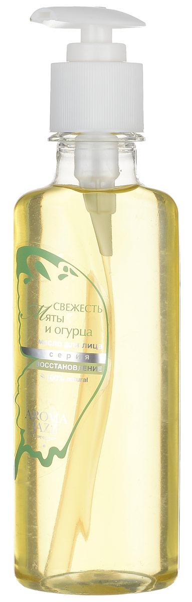 Aroma Jazz Масло жидкое для лица восстанавливающее Свежесть мяты и огурца, 200 мл2205Действие: отбеливает пигментные пятна, выравнивает тон кожи, увлажняет, смягчает, снимает воспаление и покраснение. Активизирует микроциркуляцию, стимулирует процесс регенерации клеток, разглаживает мелкие морщинки. Подходит для жирной кожи и позволяет сузить поры, привести в норму работу сальных желез и устранить угревую сыпь. А также нейтрализует ощущение стянутости при сухой коже. Противопоказания: аллергическая реакция на составляющие компоненты. Срок хранения: 24 месяца. После вскрытия упаковки рекомендуется использование помпы, использовать в течение 6 месяцев. Не рекомендуется снимать помпу до завершения использования.