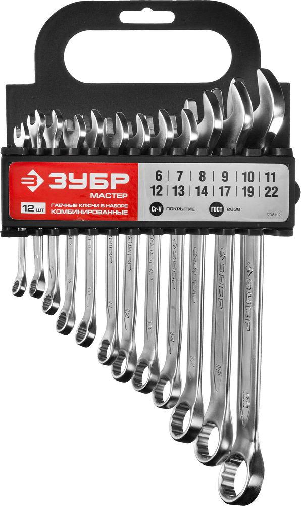 Набор комбинированных гаечных ключей Зубр Мастер, 6-22мм, 12шт27088-H12Набор ЗУБР МАСТЕР: Ключ гаечный комбинированный, Cr-V сталь, хромированный, 6-22мм, 12шт