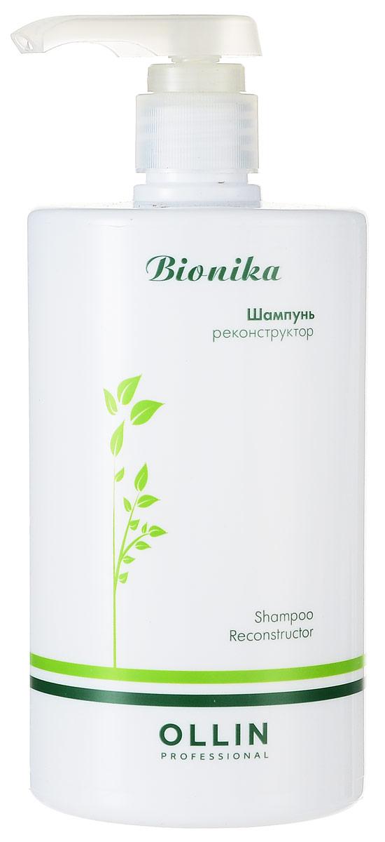Ollin Шампунь реконструктор BioNika Shampoo Reconstructor 750 мл726642Шампунь реконструктор Ollin BioNika Shampoo Reconstructor для сильно поврежденных волос деликатно очищает, восстанавливает и регенерирует поврежденные слои волоса. В состав шампуня входят: Церамиды - Усиливают клеточный мембранный комплекс волоса, восстанавливают цемент между клетками кутикулы.Креатин С-100 - натуральные производные аминокислот. Сглаживают кутикулу, увеличивают объем, придают жизненную силу волосам, делают их более мягкими, гладкими и блестящими.Эластин - натуральный кондиционирующий компонент для волос