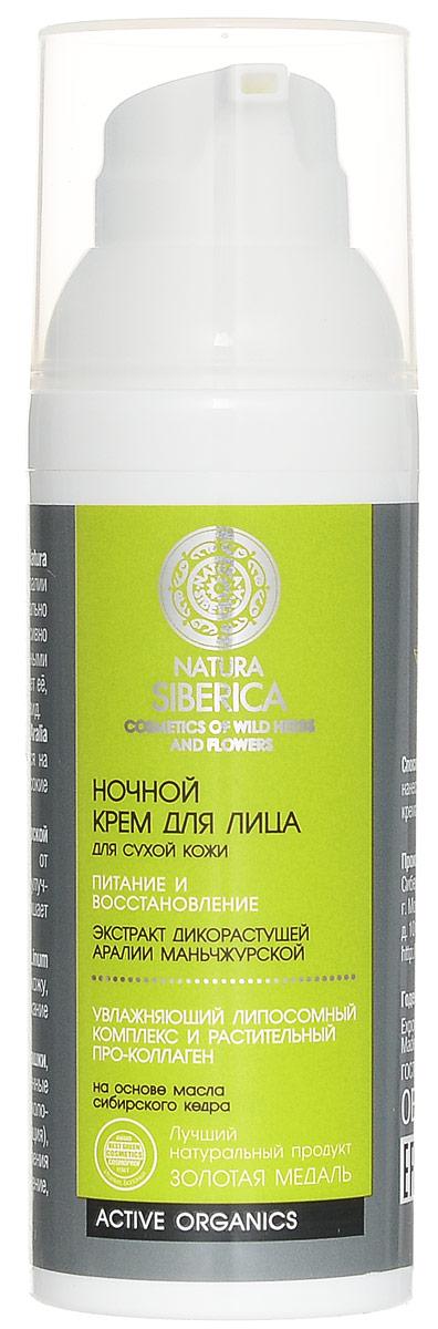 Natura Siberica Ночной крем для лица Питание и восстановление, для сухой кожи, 50 мл