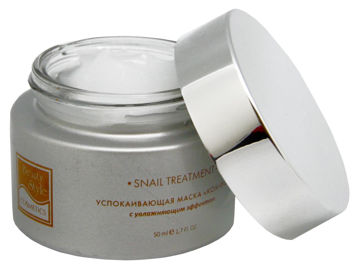 Beauty Style Успокаивающая маска с увлажняющим эфектом Комфорт 50 мл4515806Маска с успокаивающим и смягчающим эффектом разработана специально для тонкой, чувствительной и гиперчувствительной кожи. Оказывает антиоксидантное действие, восстанавливает нарушенный гидробаланс кожи. Благодаря сосудоукрепляющему действию активных компонентов, маска используется в программах ухода за кожей с проблемой купероза.