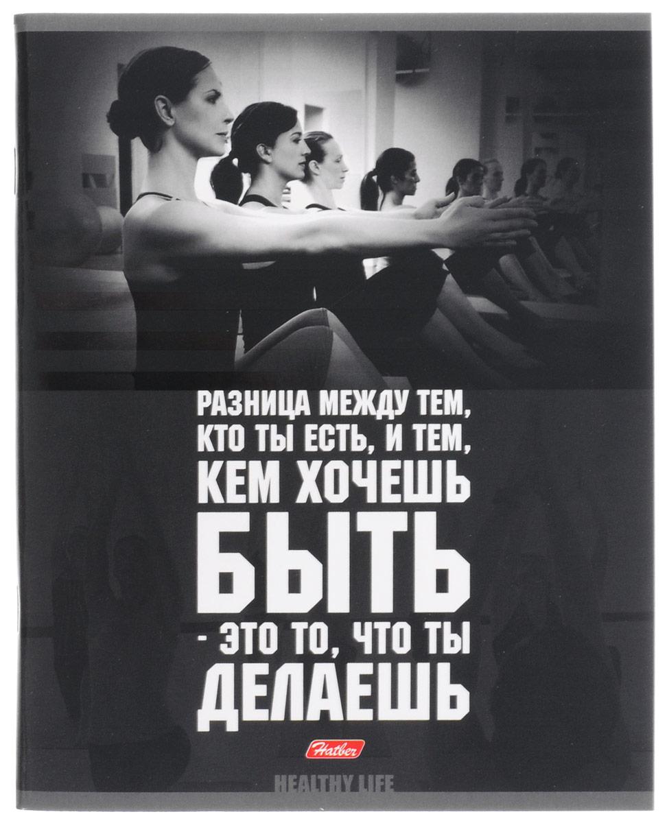 Hatber Тетрадь Сила фитнеса 48 листов в клетку 48Т5вмВ1_14842
