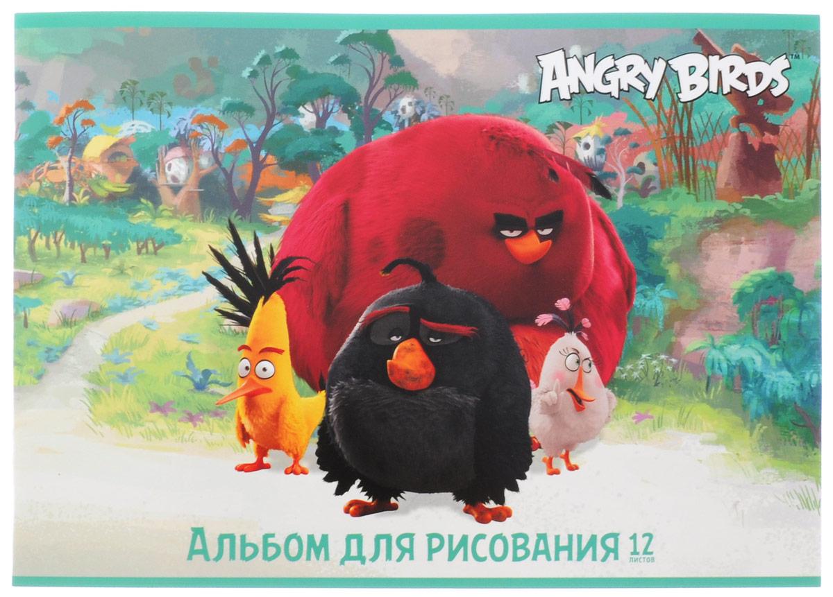 Hatber Альбом для рисования Angry Birds 12 листов 1529112А4В_15291Альбом для рисования Hatber Angry Birds непременно порадует маленького художника и вдохновит его на творчество. Альбом изготовлен из белоснежной бумаги с яркой обложкой из плотного картона, оформленной изображением персонажей мультфильма по мотивам популярной игры Angry Birds. Внутренний блок альбома состоит из 12 плотных листов. Способ крепления - металлические скрепки. Высокое качество бумаги позволяет рисовать в альбоме карандашами, фломастерами, акварельными и гуашевыми красками.