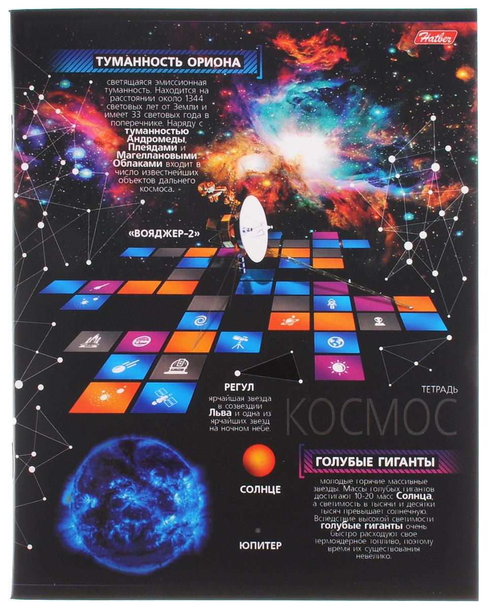 Hatber Тетрадь Космос 48 листов в клетку 48Т5вмВ1_14983