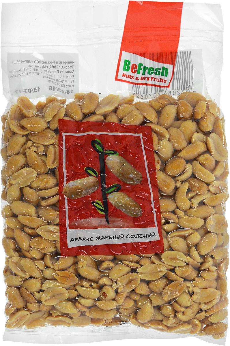 BeFresh арахис жареный соленый, 250 г