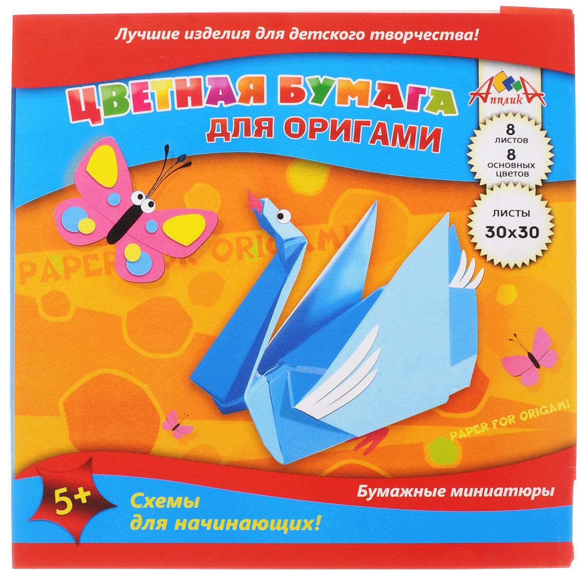 Апплика Цветная бумага для оригами Лебедь 8 листовС0326-02Набор цветной бумаги Апплика Лебедь позволит вашему ребенку создавать своими руками оригинальное оригами. Набор состоит из 8 листов двусторонней бумаги разных цветов. Внутри папки приводятся схематичные инструкции по изготовлению оригами, сзади дана расшифровка условных обозначений. Создание поделок из цветной бумаги позволяет ребенку развивать творческие способности, кроме того, это увлекательный досуг. Рекомендуемый возраст: 5+