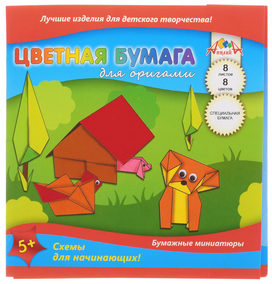 Апплика Цветная бумага для оригами Домик в лесу 8 листов С0263-01