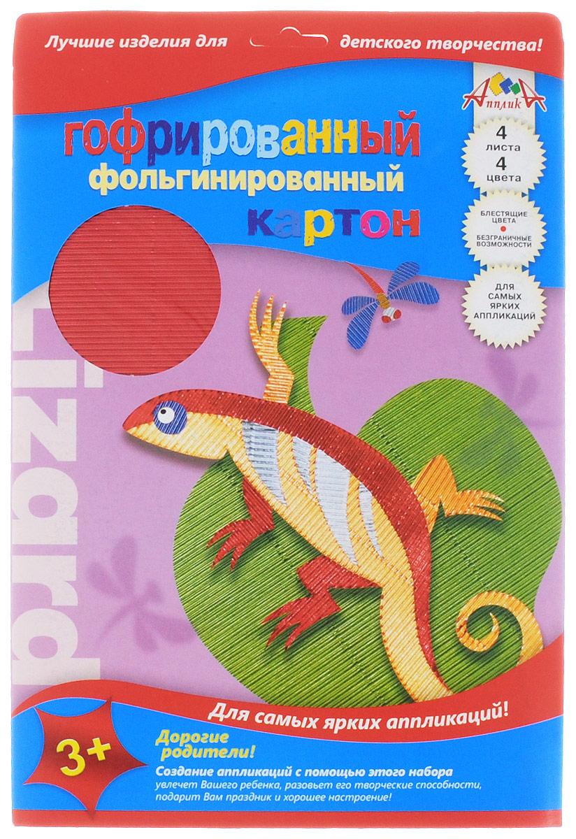 Апплика Цветной картон гофрированный фольгинированный Ящерица 4 листа С0298-01