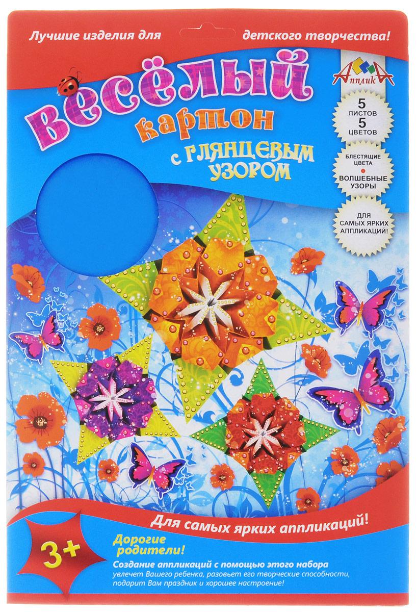 Апплика Цветной картон с глянцевым узором Волшебные цветы 5 листовС1439-02Цветной картон с глянцевым узором Апплика Волшебные цветы формата А4 идеально подходит для детского творчества: создания аппликаций, оригами и многого другого. В упаковке 5 листов мелованного картона с глянцевым узором в виде цветов и сердечек 5 разных цветов. Бумага упакована в папку с окошком, выполненную из мелованного картона. Детские аппликации из цветного картона - отличное занятие для развития творческих способностей и познавательной деятельности малыша, а также хороший способ самовыражения ребенка. Рекомендуемый возраст: от 3 лет.