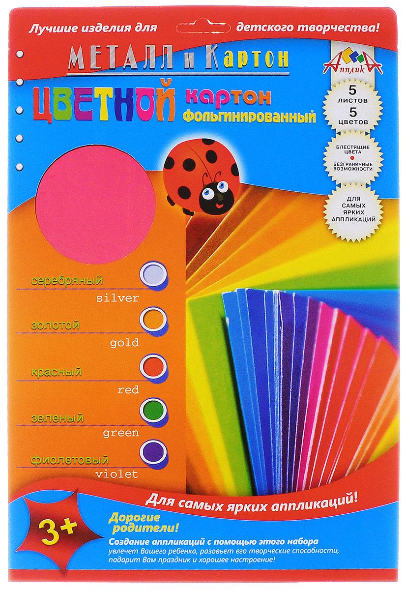 Апплика Цветной картон фольгинированный Зеркальный веер 5 листовС0238-03Цветной фольгинированный картон Апплика Зеркальный веер формата А4 идеально подходит для детского творчества: создания аппликаций, оригами и многого другого. В упаковке 5 листов фольгинированного картона 5 разных цветов. Детские аппликации из цветного картона - отличное занятие для развития творческих способностей и познавательной деятельности малыша, а также хороший способ самовыражения ребенка. Рекомендуемый возраст: от 3 лет.