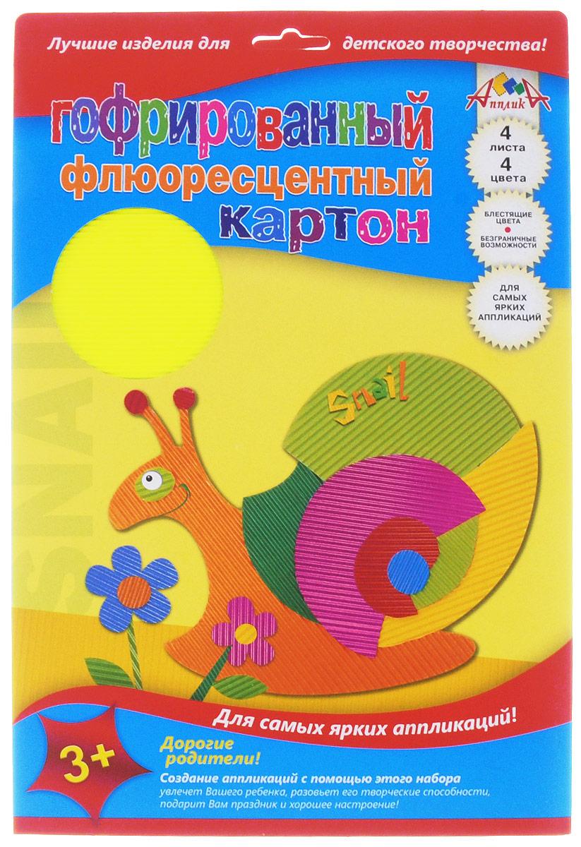 Апплика Цветной картон гофрированный флюоресцентный Улитка 4 листаС0297-02Цветной гофрированный флюоресцентный картон Апплика Стрекоза формата А4 идеально подходит для детского творчества: создания аппликаций, оригами и многого другого. В упаковке 4 листа гофрированного флюоресцентного картона 4 разных цветов. Картон упакован в плотную папку-конверт с окошком. Детские аппликации из цветного картона - отличное занятие для развития творческих способностей и познавательной деятельности малыша, а также хороший способ самовыражения ребенка. Рекомендуемый возраст: от 3 лет.