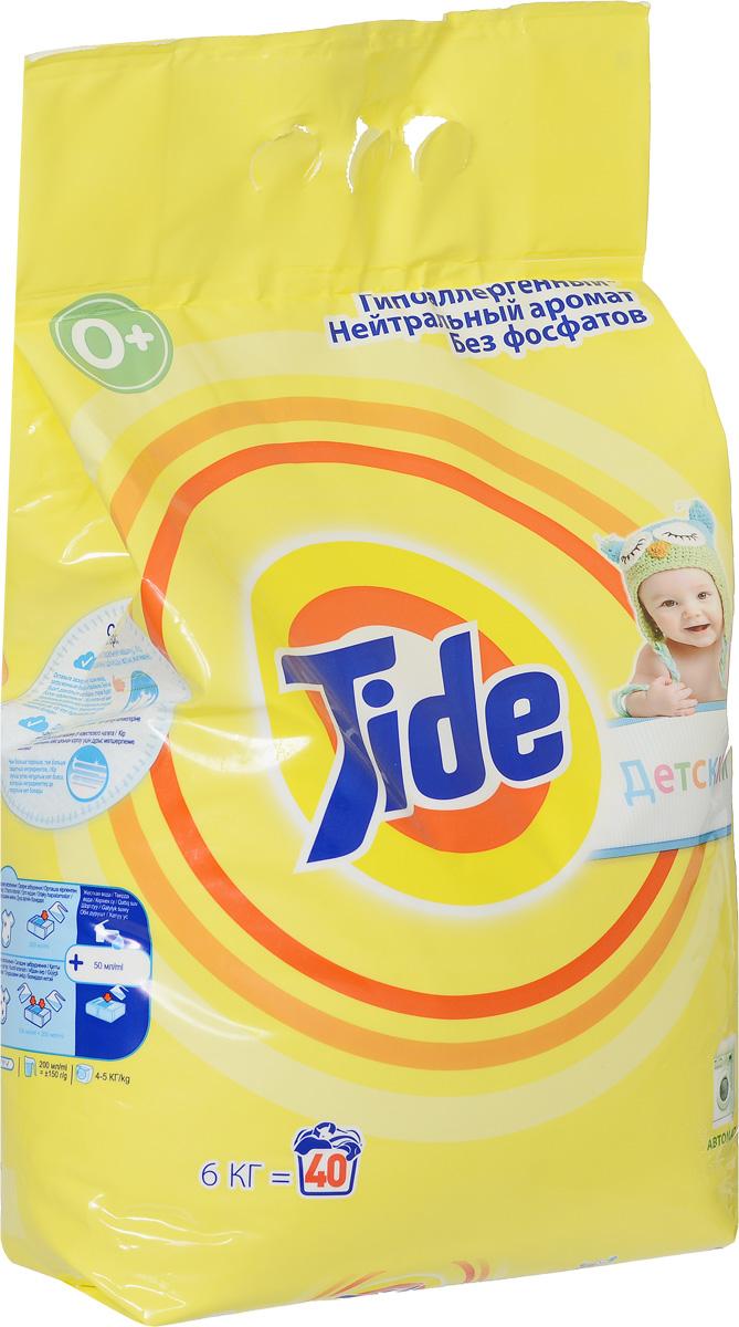 Tide Стиральный порошок Детский 6 кг цвет пакета желтый80242378_новый дизайнСтиральный порошок Tide Детский разработан специально для стирки вещей малышей и готов к испытаниям сложными загрязнениями на детской одежде. Подходит для стирки вещей людей с чувствительной кожей. Без красителей. Имеет нежный нейтральный аромат, легко выполаскивается водой. Дерматологически доказано, что одежда постиранная Tide Детский, такая же мягкая к коже, как одежда постиранная только чистой водой. Состав: 5-15% анионные ПАВ; < 5% неионогенные ПАВ; отбеливающие вещества на основе кислорода; фосфонаты; поликарбоксилаты; цеолиты; энзимы; оптические отбеливатели; ароматизирующие добавки.
