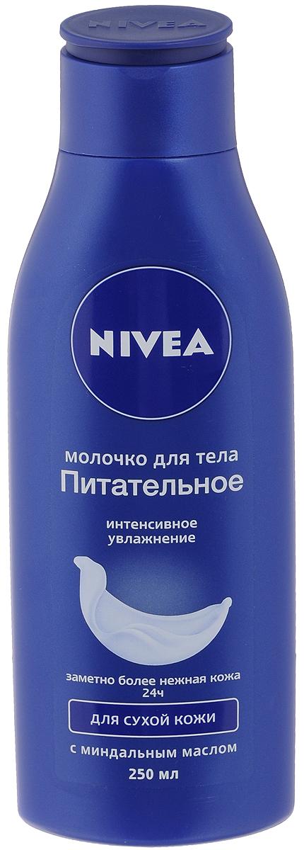 NIVEA Питательное молочко для тела 250 мл1001510Эффективное питательное Молочко для тела специально разработано с учетом особенностей сухой и очень сухой кожи. Кожа красивая и нежная в течение всего дня. В состав формулы Молочка входят морские минералы и увлажняющие компоненты, которые интенсивно питают и увлажняют кожу. Миндальное масло и витамин Е эффективно смягчают кожу, делая ее нежной и бархатистой. Характеристики: Объем: 250 мл. Производитель: Испания. Артикул: 80201. Товар сертифицирован.