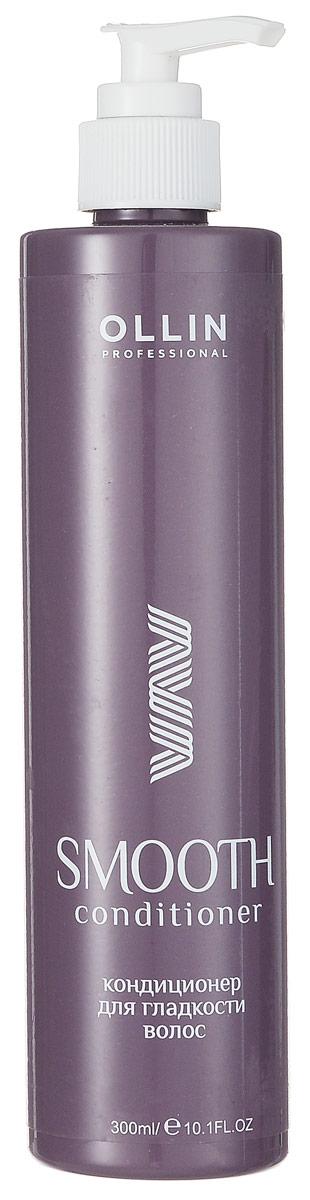 Ollin Кондиционер для гладкости волос Smooth Hair Conditioner for Smooth Hair 300 мл726093Кондиционер Ollin Smooth Hair Conditioner идеально подходит для усмирения непокорных завитков и придания им невероятной гладкости. Сбалансированная формула средства разглаживает и кондиционирует волосы, делает их абсолютно прямыми и удивительно шелковистыми, добавляет сияния и пышности. Гидролизат кукурузного крахмала MiruStyle MFP PE – уникальный компонент, созданный специалистами бренда Ollin, создает на поверхности каждого волоска разглаживающий каркас, полностью убирающий нежелательное завивание и пушистость. Благодаря ему даже самые непослушные пряди приобретают гладкость шелка, тонкие - становятся более объемными и визуально густыми, тусклые – очаровательно блестящими. За счет специального кондиционирующего комплекса, усиливающего действие MiruStyle MFP PE, волосы не спутываются в течение дня, легко расчесываются даже в мокром состоянии, не теряют гладкости и не пушатся на кончиках.