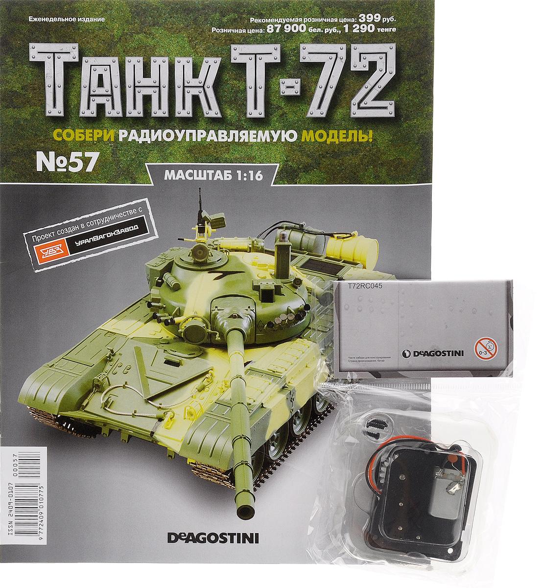 Журнал Танк Т-72 №57TANK057Перед вами - журнал из уникальной серии партворков Танк Т-72 с увлекательной информацией о легендарных боевых машинах и элементами для сборки копии танка Т-72 в уменьшенном варианте 1:16. У вас есть возможность собственноручно создать высококачественную модель этого знаменитого танка с достоверным воспроизведением всех элементов, сохранением функций подлинной боевой машины и дистанционным управлением. В комплекте: 1. Механизм вращения башни 2. Винты (3 шт) Категория 16+.