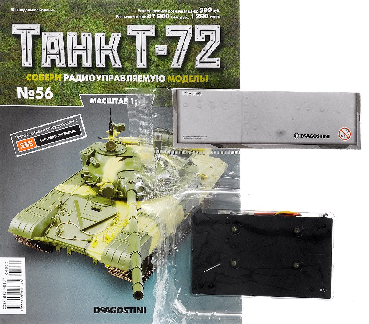 Журнал Танк Т-72 №56TANK056Перед вами - журнал из уникальной серии партворков Танк Т-72 с увлекательной информацией о легендарных боевых машинах и элементами для сборки копии танка Т-72 в уменьшенном варианте 1:16. У вас есть возможность собственноручно создать высококачественную модель этого знаменитого танка с достоверным воспроизведением всех элементов, сохранением функций подлинной боевой машины и дистанционным управлением. В комплекте: 1. ИК-панель со светодиодами Категория 16+.